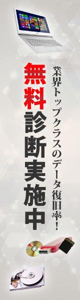 HDDのデータが見れない・認識しない等でお困りの方は大阪・京都・兵庫で最安値を目指す復旧・復元業者、安心安全安価データ復旧サービスへ