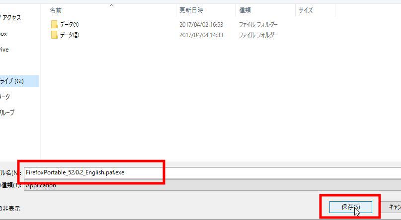 USBメモリにメールアプリを導入して持ち運ぶ方法2