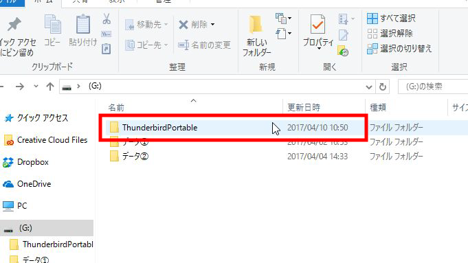 USBメモリにメールアプリを導入して持ち運ぶ方法7