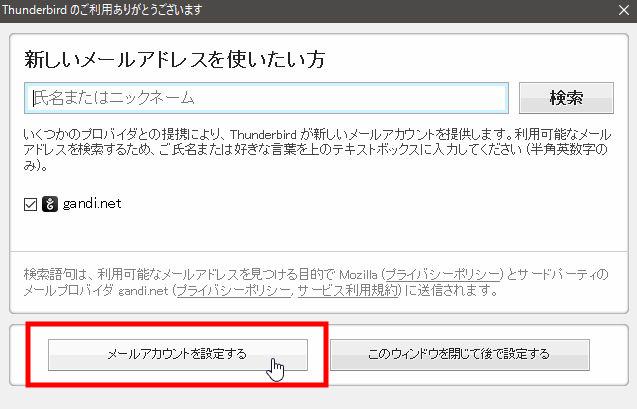 USBメモリにインストールしたThunderbirdの設定方法2