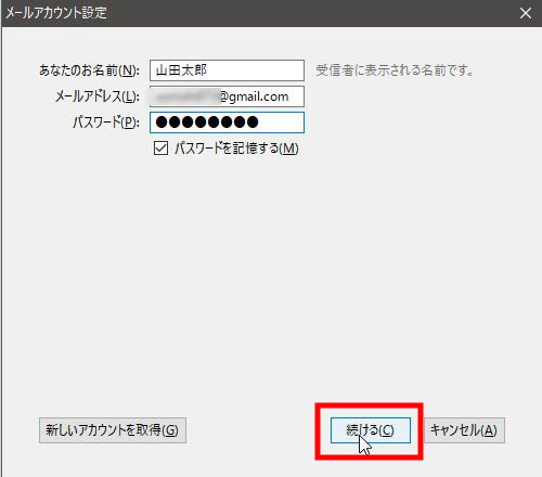 USBメモリにインストールしたThunderbirdの設定方法3