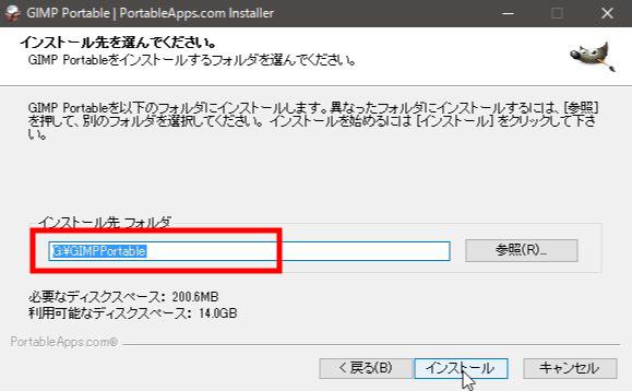 USBメモリに画像加工アプリを導入して持ち運ぶ方法7