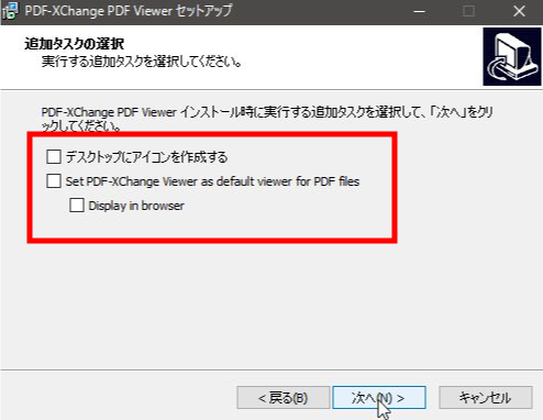 USBメモリにPDF閲覧アプリをインストールする方法10