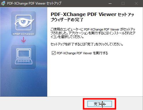 USBメモリにPDF閲覧アプリをインストールする方法13