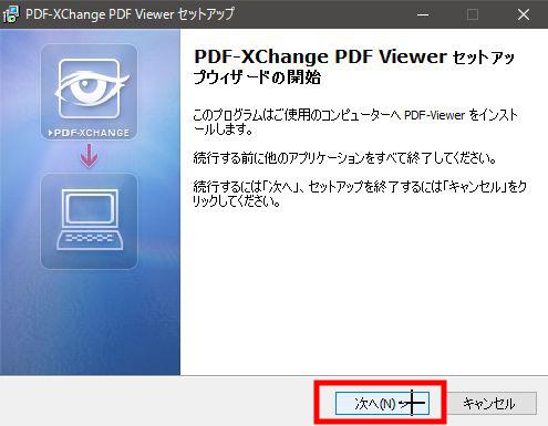 USBメモリにPDF閲覧アプリをインストールする方法5