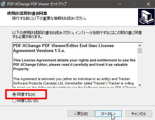 USBメモリにPDF閲覧アプリをインストールする方法6