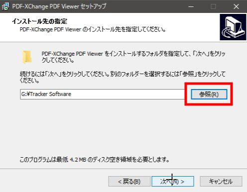 USBメモリにPDF閲覧アプリをインストールする方法7