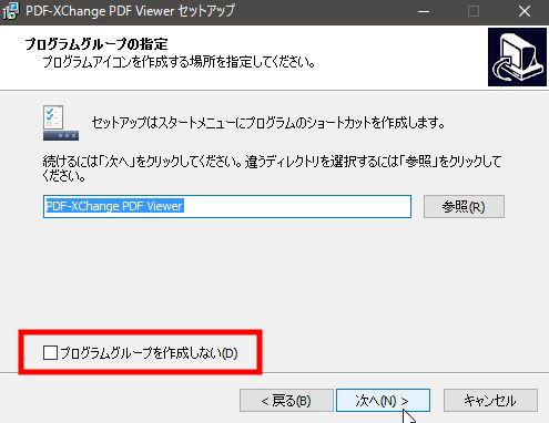 USBメモリにPDF閲覧アプリをインストールする方法9