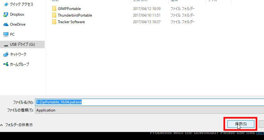 USBメモリに展開・圧縮ファイルをインストールして持ち運ぶ方法2