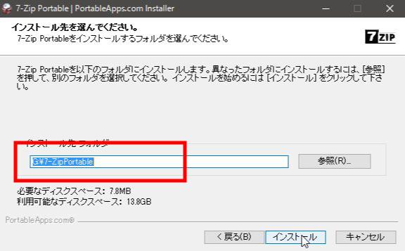 USBメモリに展開・圧縮ファイルをインストールして持ち運ぶ方法6