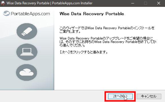 USBメモリにファイル復元ソフトをインストールして持ち運ぶ方法5