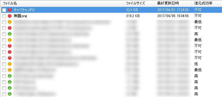 ファイル復元ソフトを使用して削除したデータを復元する方法3