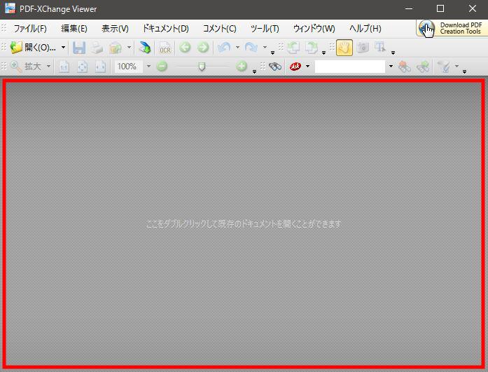 USBメモリに導入したPDF-XChange ViewerでPDFを開く/編集する方法2