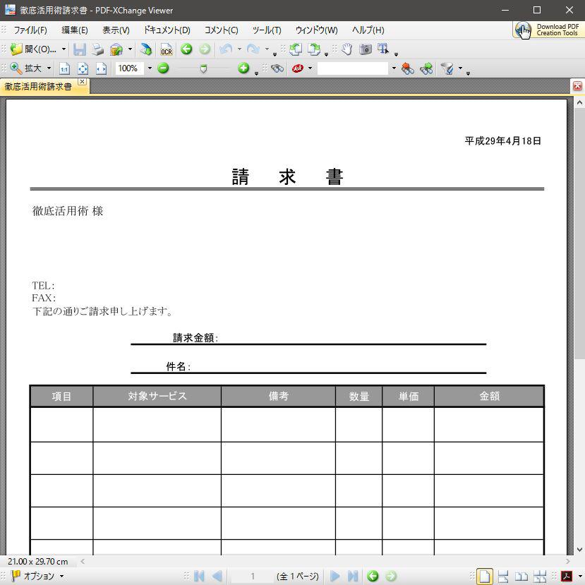 USBメモリに導入したPDF-XChange ViewerでPDFを開く/編集する方法3