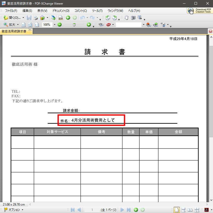 USBメモリに導入したPDF-XChange ViewerでPDFを開く/編集する方法7
