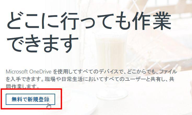 USBメモリに導入したブラウザでOneDriveを利用する方法1