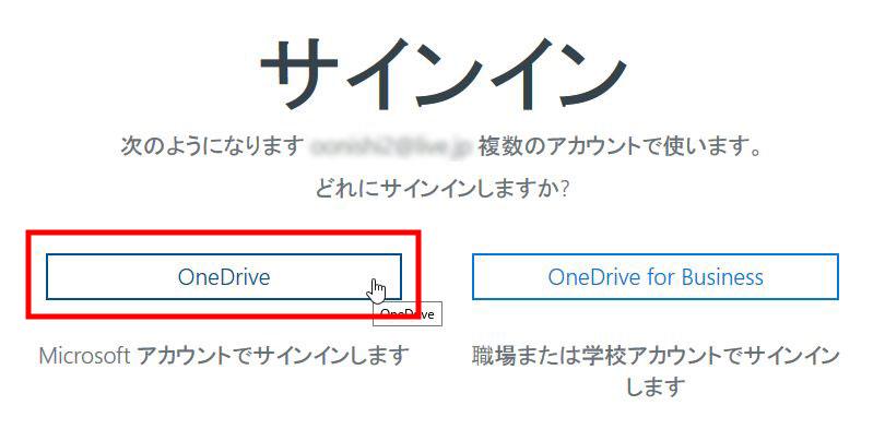 USBメモリに導入したブラウザでOneDriveを利用する方法3