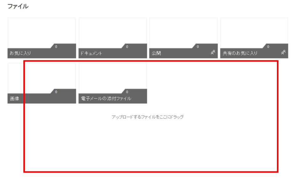 USBメモリに導入したブラウザでOneDriveを利用する方法5