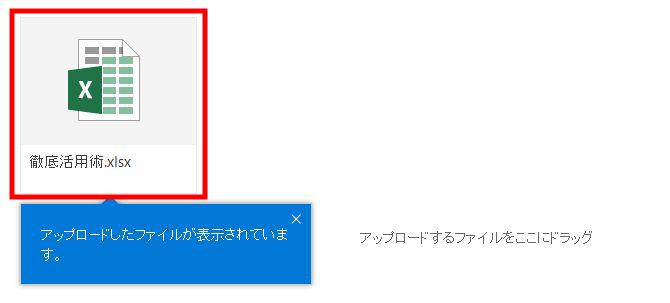 USBメモリに導入したブラウザでOneDriveを利用する方法7