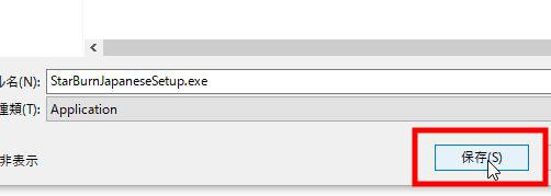 USBメモリにCD/DVDのイメージ作成アプリをインストールする方法2