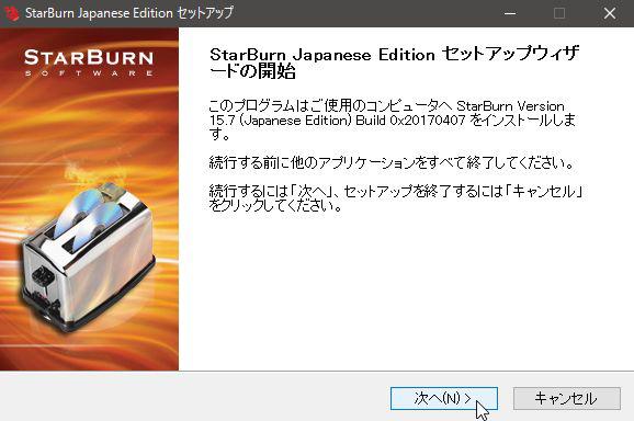 USBメモリにCD/DVDのイメージ作成アプリをインストールする方法4