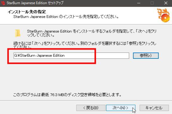 USBメモリにCD/DVDのイメージ作成アプリをインストールする方法6