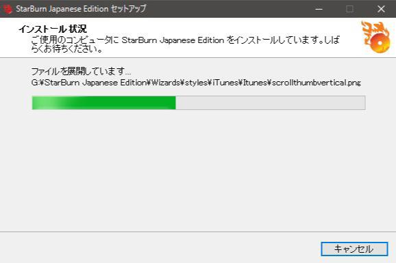 USBメモリにCD/DVDのイメージ作成アプリをインストールする方法7