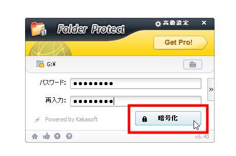 USBメモリに暗号化アプリをインストールしてセキュリティ強化7