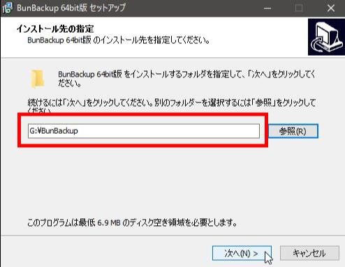 【USBメモリ】もしもの時の為に!アプリで簡単バックアップ3