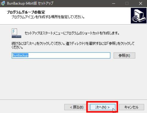 【USBメモリ】もしもの時の為に!アプリで簡単バックアップ4