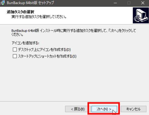 【USBメモリ】もしもの時の為に!アプリで簡単バックアップ5