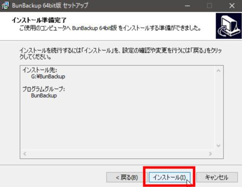 【USBメモリ】もしもの時の為に!アプリで簡単バックアップ6