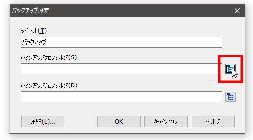 BunBackupで簡単バックアップを行う設定方法2