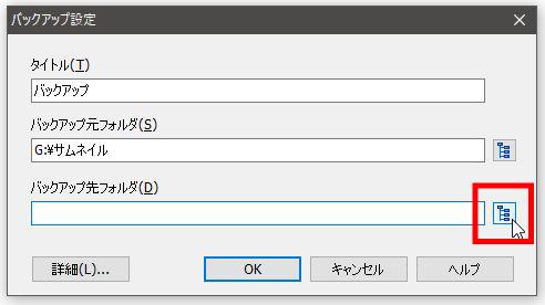 BunBackupで簡単バックアップを行う設定方法4