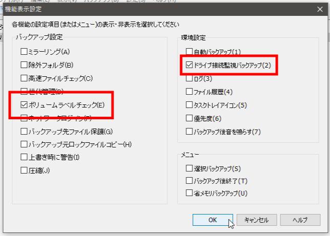 BunBackupを使って自動でバックアップを作成する方法2