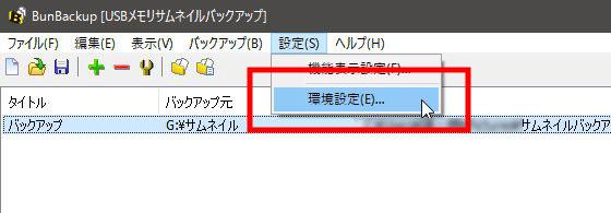 BunBackupを使って自動でバックアップを作成する方法4