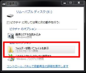USBメモリをパソコンに接続して使ってみよう4