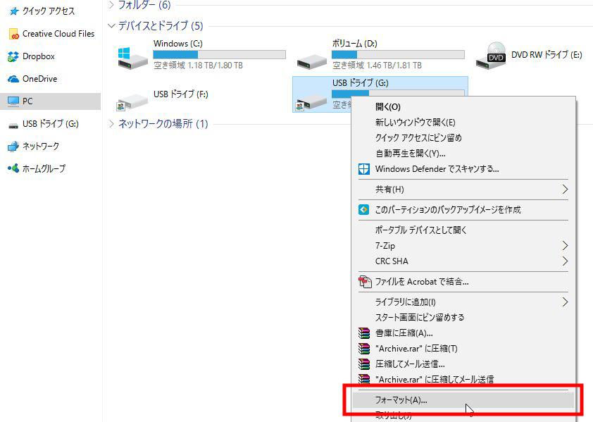 USBメモリを簡単にフォーマット(初期化)する方法1