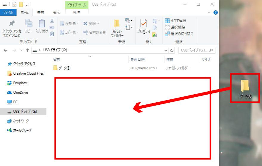 USBメモリを使用してフォルダ/ファイルをコピー&削除する方法1
