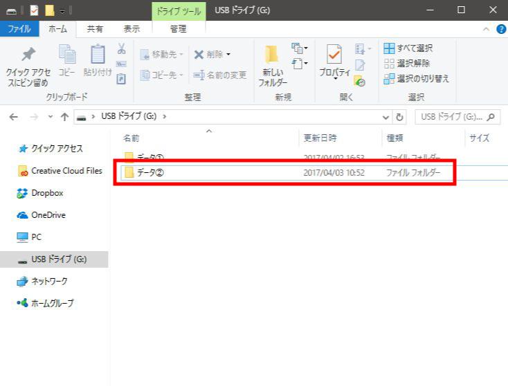 USBメモリを使用してフォルダ/ファイルをコピー&削除する方法2