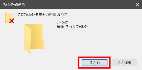 USBメモリを使用してフォルダ/ファイルをコピー&削除する方法4