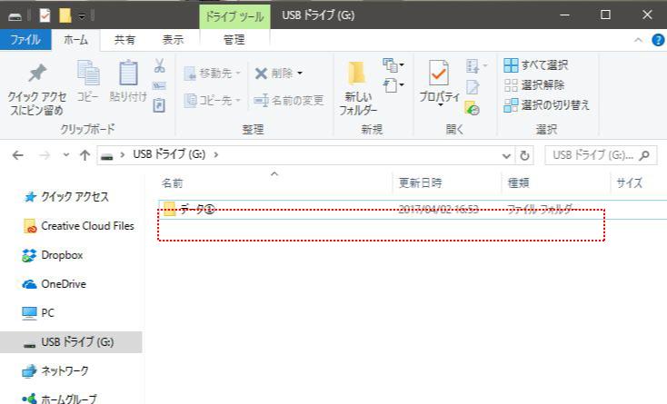 USBメモリを使用してフォルダ/ファイルをコピー&削除する方法5