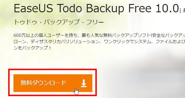 HDDのドライブやパーティションのバックアップを作る方法2