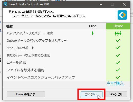 HDDのドライブやパーティションのバックアップを作る方法4