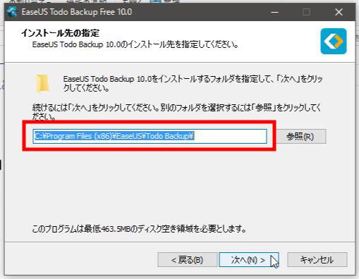 HDDのドライブやパーティションのバックアップを作る方法6