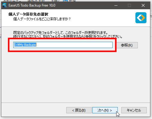 HDDのドライブやパーティションのバックアップを作る方法8