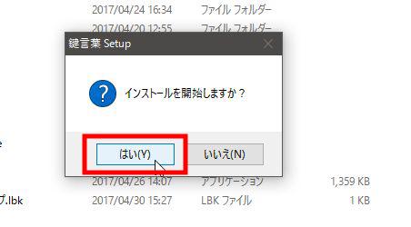 USBメモリの機器固有情報を利用してパソコンをロックする方法2