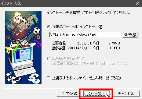 USBメモリの機器固有情報を利用してパソコンをロックする方法4